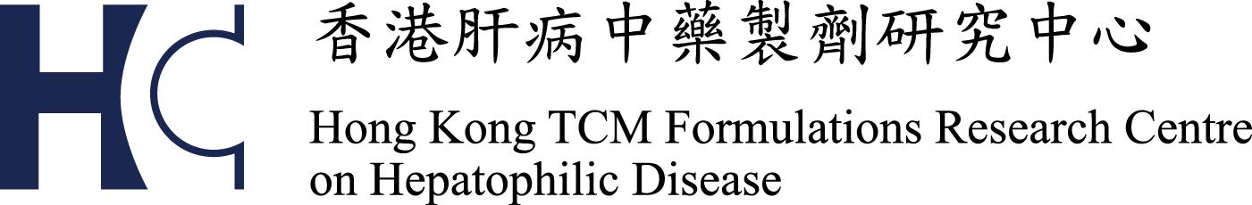 香港肝病中藥製劑研究中心